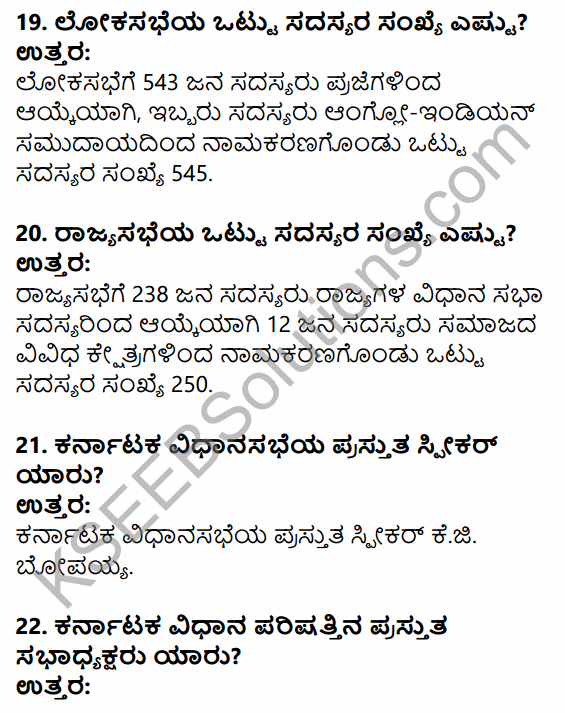 1st PUC Political Science Question Bank Chapter 6 Legislature in Kannada 5