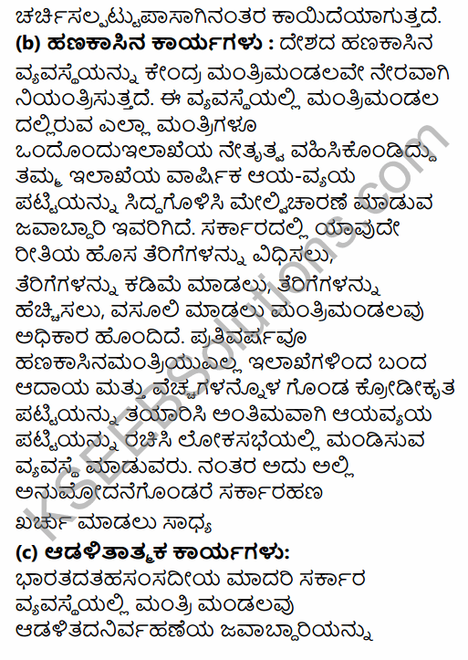 1st PUC Political Science Question Bank Chapter 7 Executive in Kannada 16
