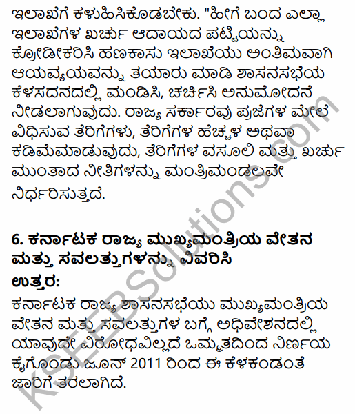 1st PUC Political Science Question Bank Chapter 7 Executive in Kannada 28