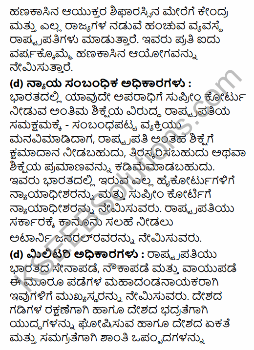 1st PUC Political Science Question Bank Chapter 7 Executive in Kannada 35
