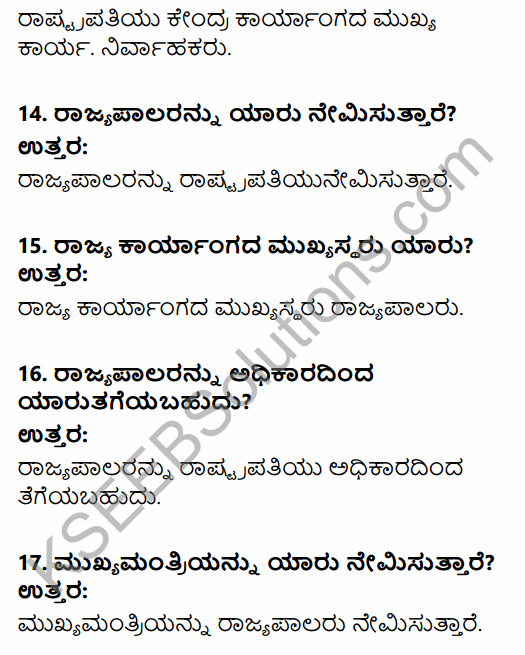 1st PUC Political Science Question Bank Chapter 7 Executive in Kannada 4