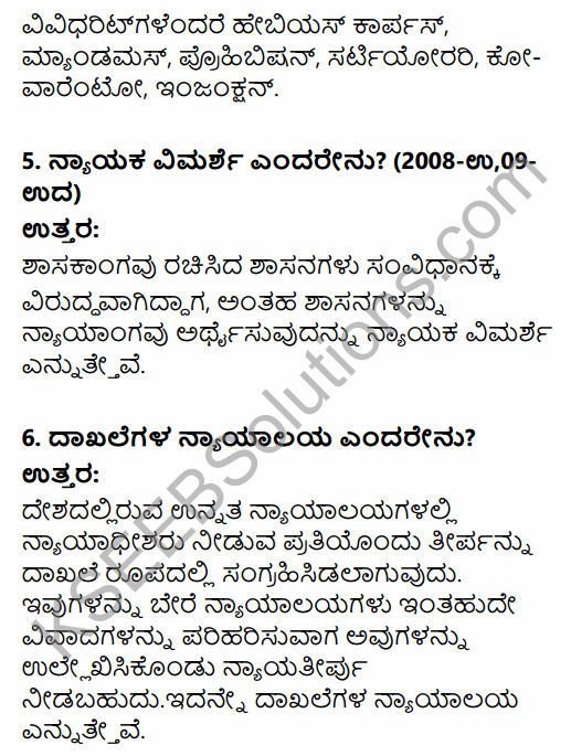 1st PUC Political Science Question Bank Chapter 8 Judiciary in Kannada 12