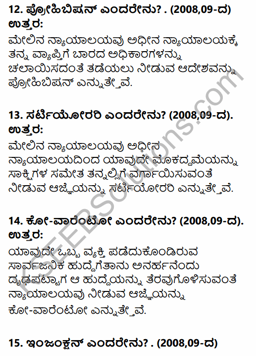 1st PUC Political Science Question Bank Chapter 8 Judiciary in Kannada 15