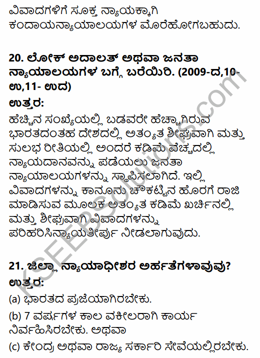 1st PUC Political Science Question Bank Chapter 8 Judiciary in Kannada 18