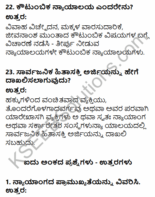 1st PUC Political Science Question Bank Chapter 8 Judiciary in Kannada 19