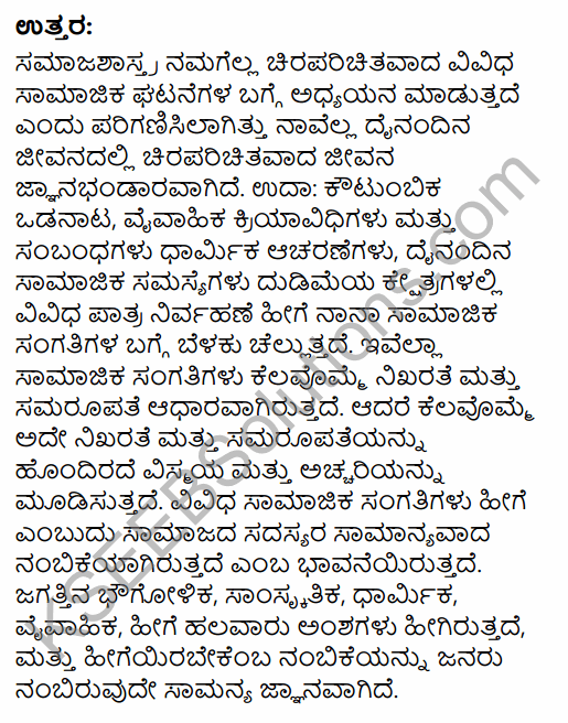 1st PUC Sociology Question Bank Chapter 1 Nature of Sociology in Kannada 48