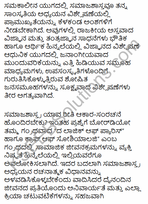1st PUC Sociology Question Bank Chapter 1 Nature of Sociology in Kannada 76