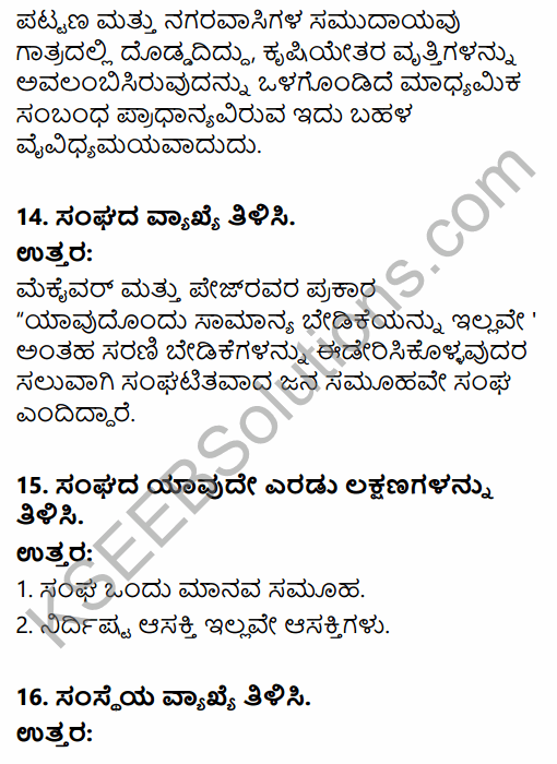 1st PUC Sociology Question Bank Chapter 2 Basic Concepts in Kannada 17