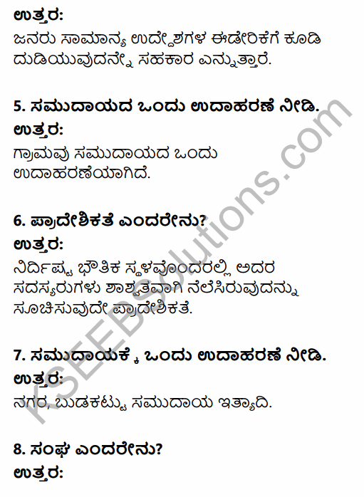 1st PUC Sociology Question Bank Chapter 2 Basic Concepts in Kannada 2