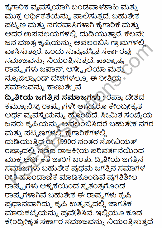 1st PUC Sociology Question Bank Chapter 2 Basic Concepts in Kannada 49