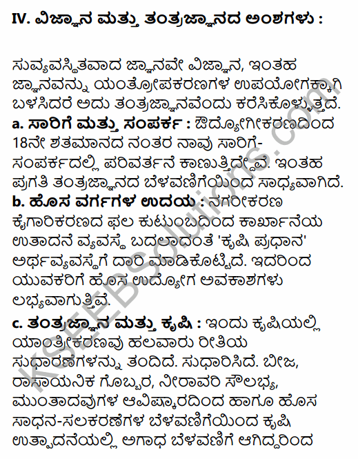 1st PUC Sociology Question Bank Chapter 6 Social Change in Kannada 27