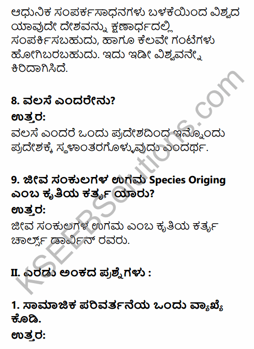 1st PUC Sociology Question Bank Chapter 6 Social Change in Kannada 3