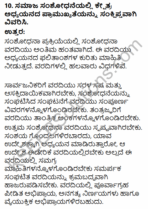 1st PUC Sociology Question Bank Chapter 7 Social Research in Kannada 24