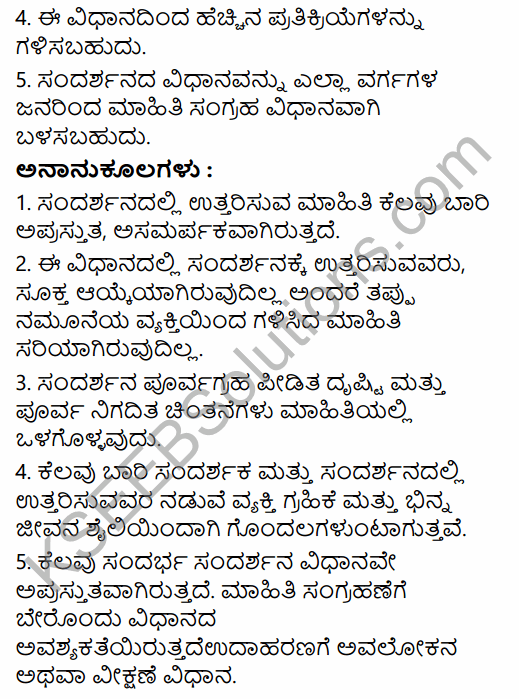 1st PUC Sociology Question Bank Chapter 7 Social Research in Kannada 41