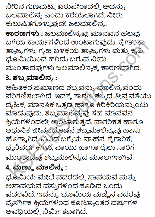 1st PUC Sociology Question Bank Chapter 8 Environment and Society in Kannada 11
