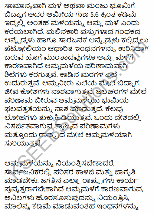 1st PUC Sociology Question Bank Chapter 8 Environment and Society in Kannada 15