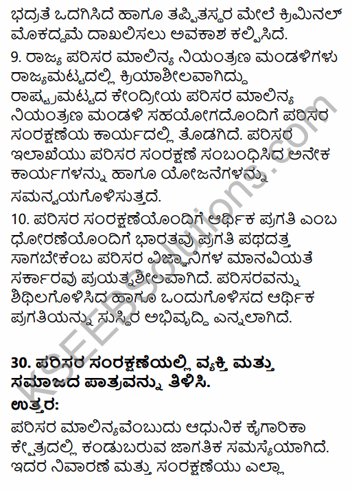 1st PUC Sociology Question Bank Chapter 8 Environment and Society in Kannada 22