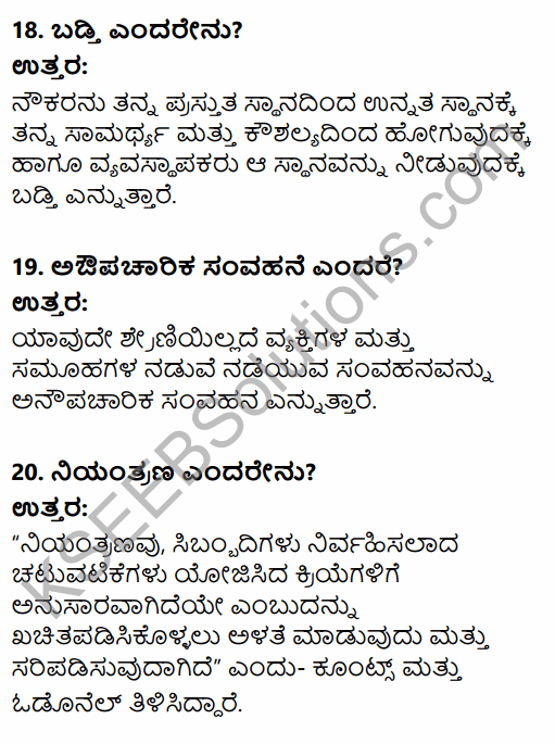 2nd PUC Business Studies Model Question Paper 1 with Answers in Kannada 8