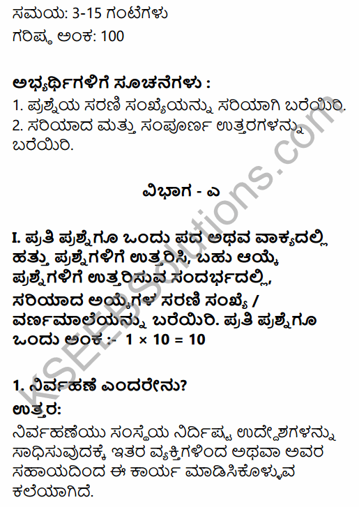2nd PUC Business Studies Model Question Paper 2 with Answers in Kannada 1
