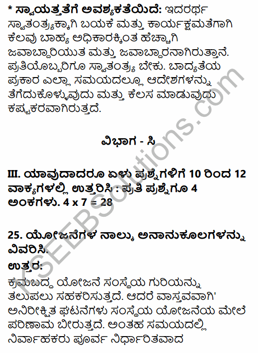 2nd PUC Business Studies Model Question Paper 2 with Answers in Kannada 12