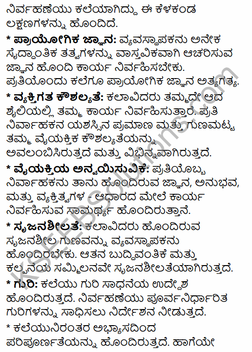 2nd PUC Business Studies Model Question Paper 2 with Answers in Kannada 27