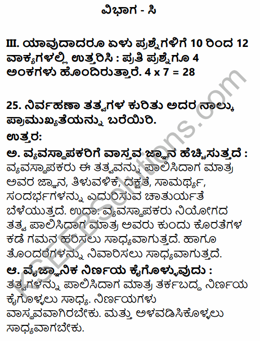 2nd PUC Business Studies Model Question Paper 3 with Answers in Kannada 11