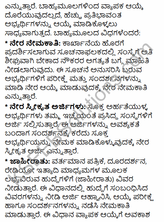 2nd PUC Business Studies Model Question Paper 4 with Answers in Kannada 16