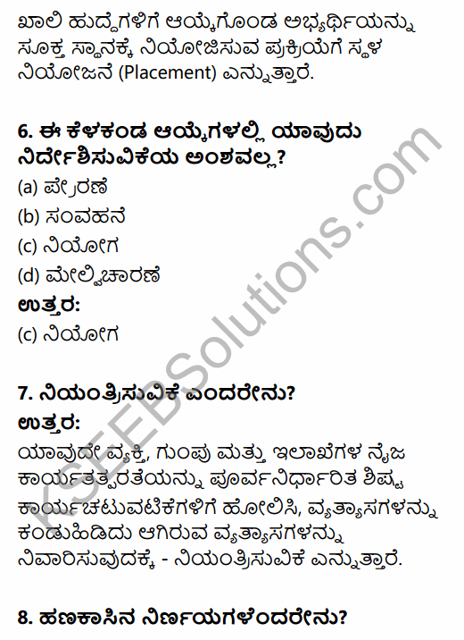 2nd PUC Business Studies Model Question Paper 4 with Answers in Kannada 3
