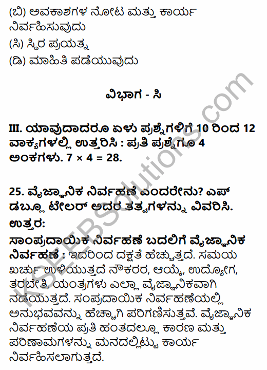 2nd PUC Business Studies Model Question Paper 5 with Answers in Kannada 11