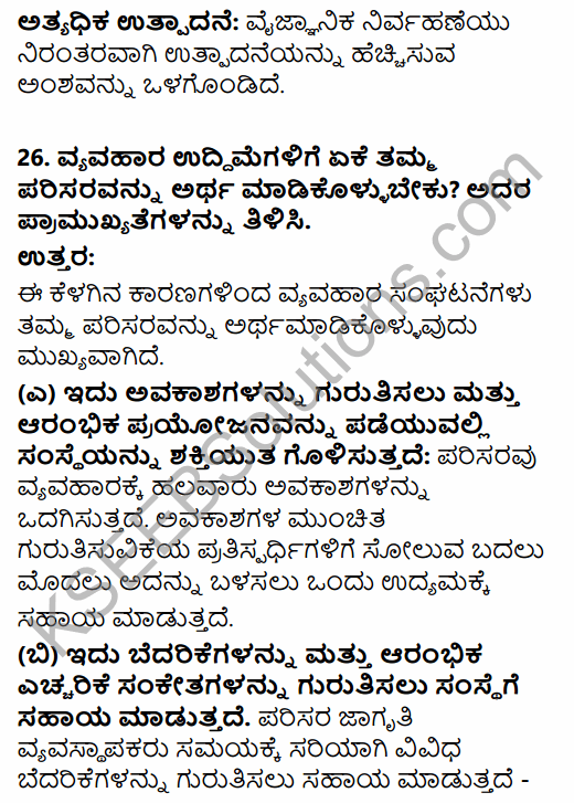2nd PUC Business Studies Model Question Paper 5 with Answers in Kannada 13