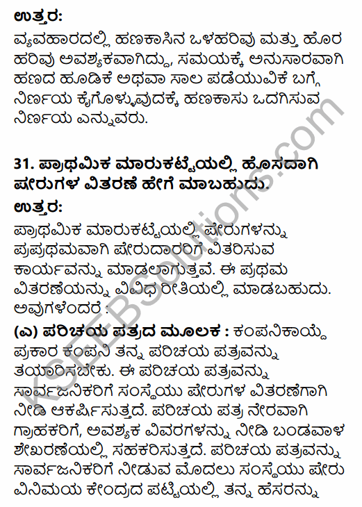 2nd PUC Business Studies Model Question Paper 5 with Answers in Kannada 22