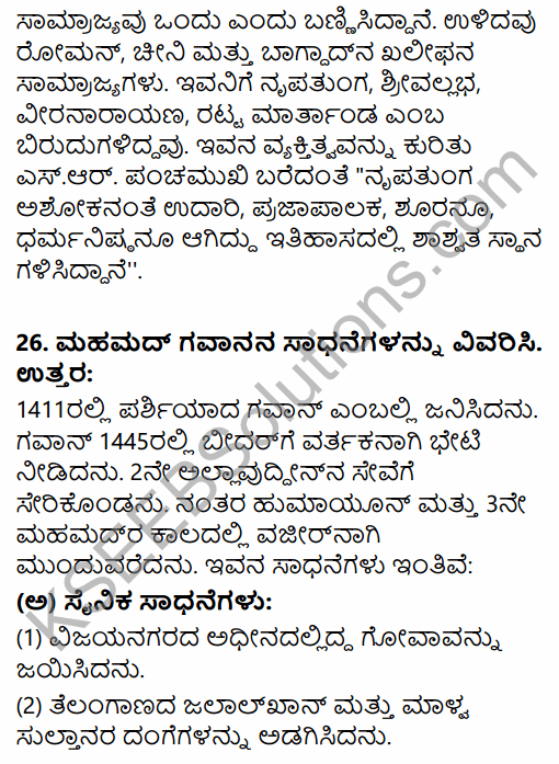 2nd PUC History Previous Year Question Paper March 2015 in Kannada 14