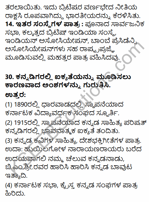 2nd PUC History Previous Year Question Paper March 2015 in Kannada 27
