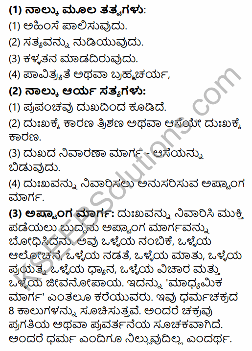 2nd PUC History Previous Year Question Paper March 2015 in Kannada 39