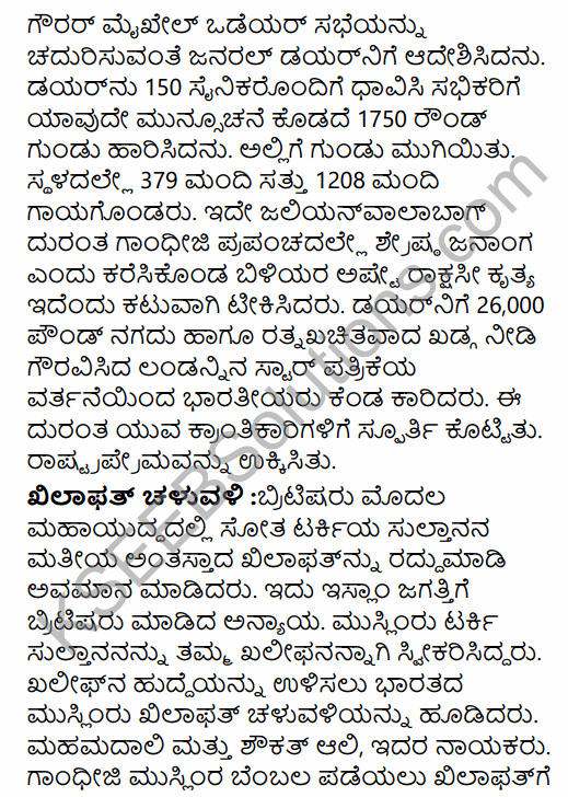 2nd PUC History Previous Year Question Paper March 2015 in Kannada 49
