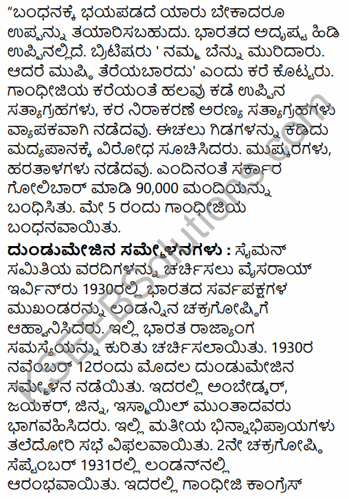 2nd PUC History Previous Year Question Paper March 2015 in Kannada 52