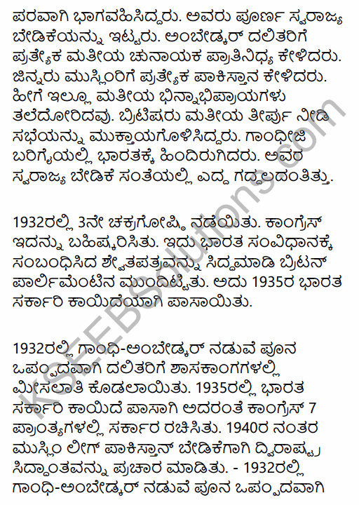 2nd PUC History Previous Year Question Paper March 2015 in Kannada 53