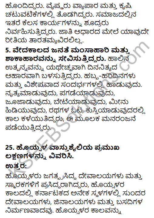 2nd PUC History Previous Year Question Paper March 2016 in Kannada 12