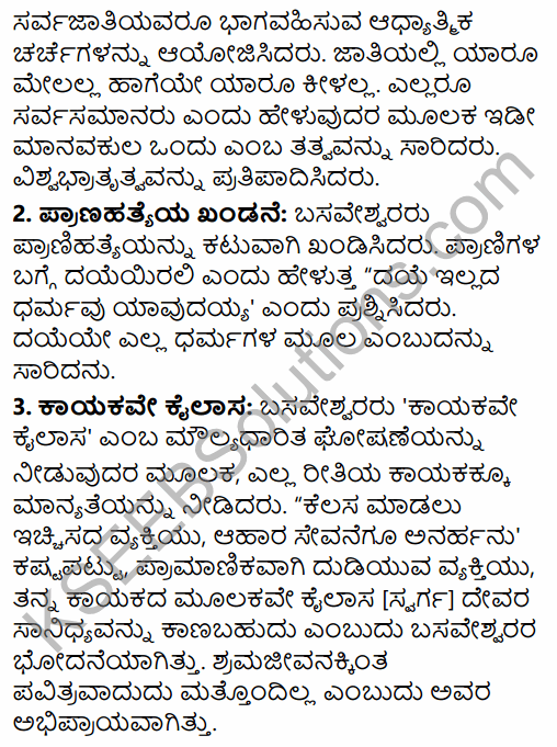 2nd PUC History Previous Year Question Paper March 2016 in Kannada 20
