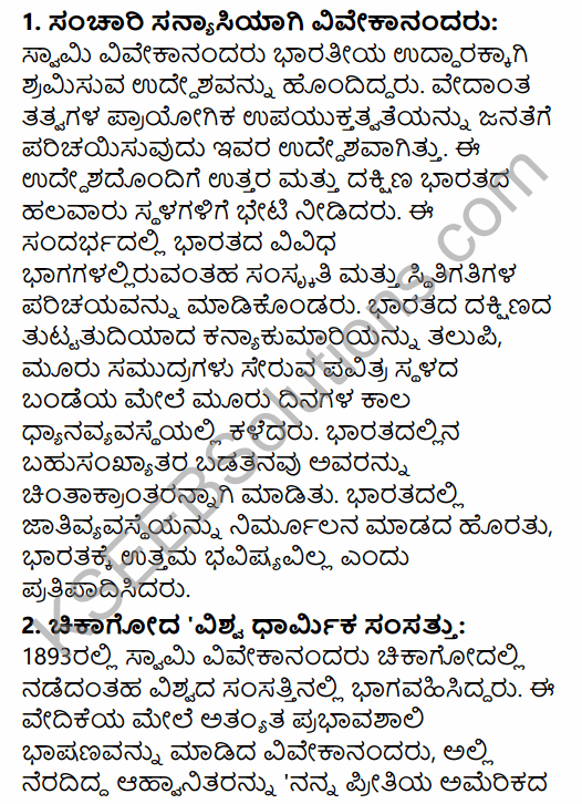 2nd PUC History Previous Year Question Paper March 2016 in Kannada 26