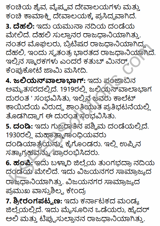 2nd PUC History Previous Year Question Paper March 2016 in Kannada 39