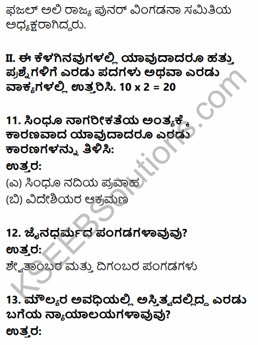 2nd PUC History Previous Year Question Paper March 2016 in Kannada 4
