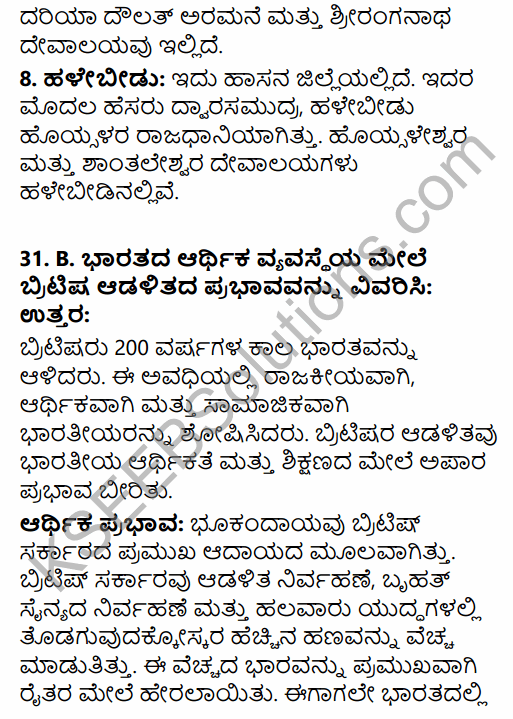 2nd PUC History Previous Year Question Paper March 2016 in Kannada 40