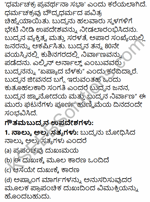2nd PUC History Previous Year Question Paper March 2016 in Kannada 50
