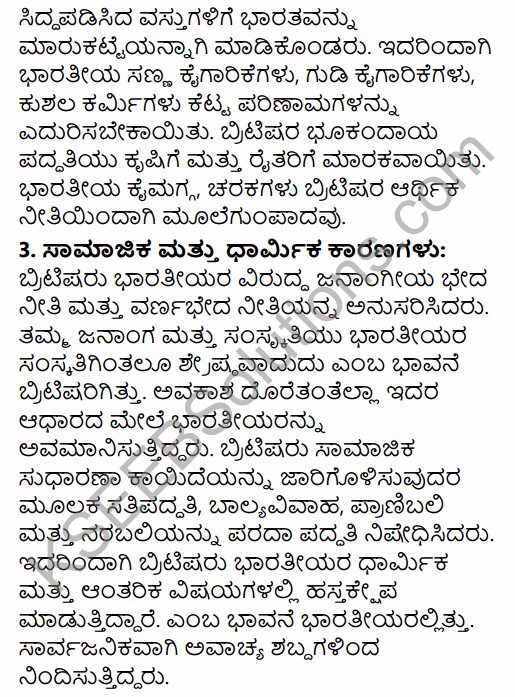 2nd PUC History Previous Year Question Paper March 2016 in Kannada 66