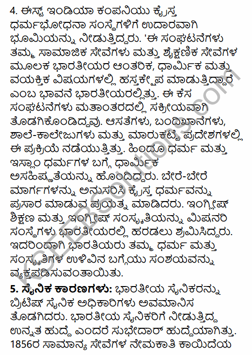 2nd PUC History Previous Year Question Paper March 2016 in Kannada 67