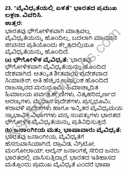 2nd PUC History Previous Year Question Paper March 2016 in Kannada 8