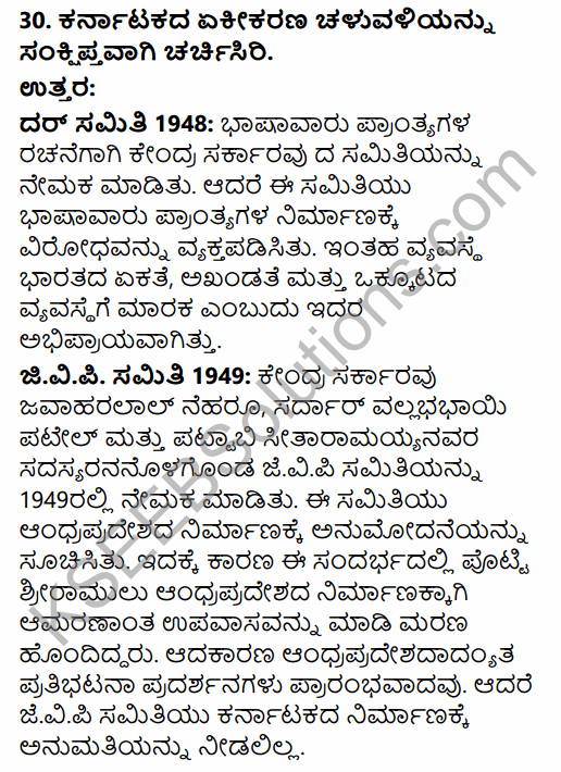 2nd PUC History Previous Year Question Paper March 2017 in Kannada 28