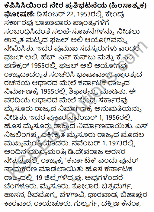 2nd PUC History Previous Year Question Paper March 2017 in Kannada 29