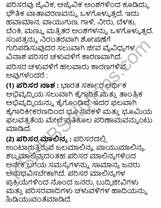 2nd PUC Political Science Model Question Paper 1 with Answers in Kannada 17